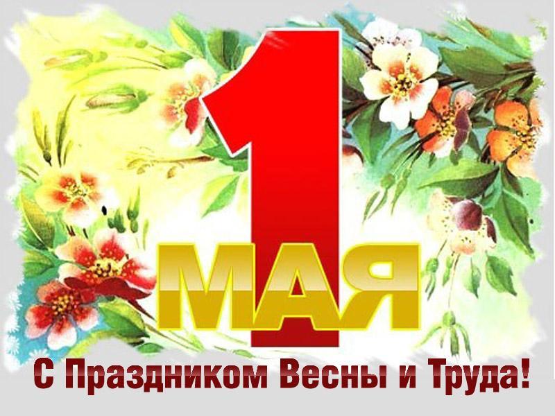 картинки 1 мая день весны и труда