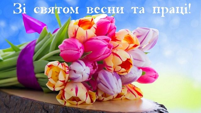 листівки з 1 травня привітання