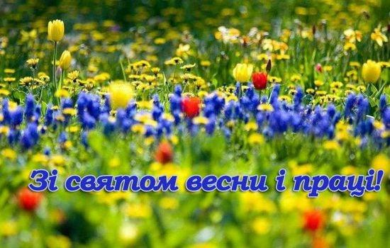 картинки з 1 травня привітання