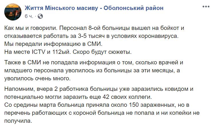 Коронавирус в Киеве - одна из больниц объявила бойкот