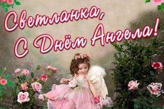 Картинки на День ангела Світлани і побажання словами