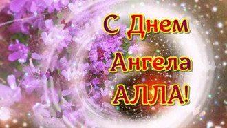 День Аллы открытки с Днем ангела Аллы и красивые слова для Аллы