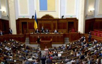 Рада внесла изменения в Бюджет-2020 / скриншот из видео