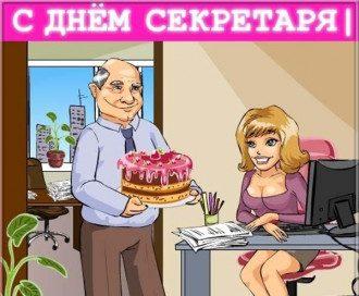 День секретаря - поздравления и открытки прикольные с Днем секретарши