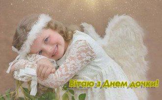 День доньки - зворушливі привітання з Днем дочки - слова й картинки