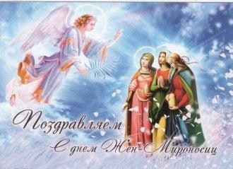 День дружини або День жон-мироносиць 2020 - привітання та листівки