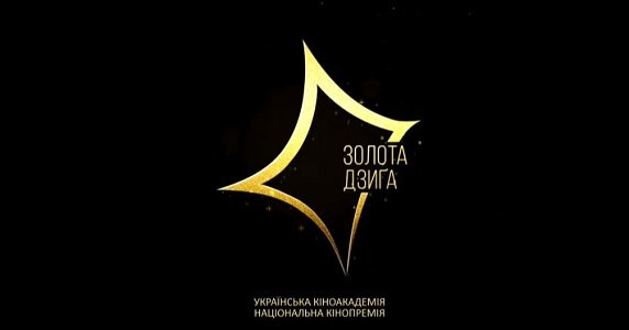 Золота дзиґа 2020 - победители