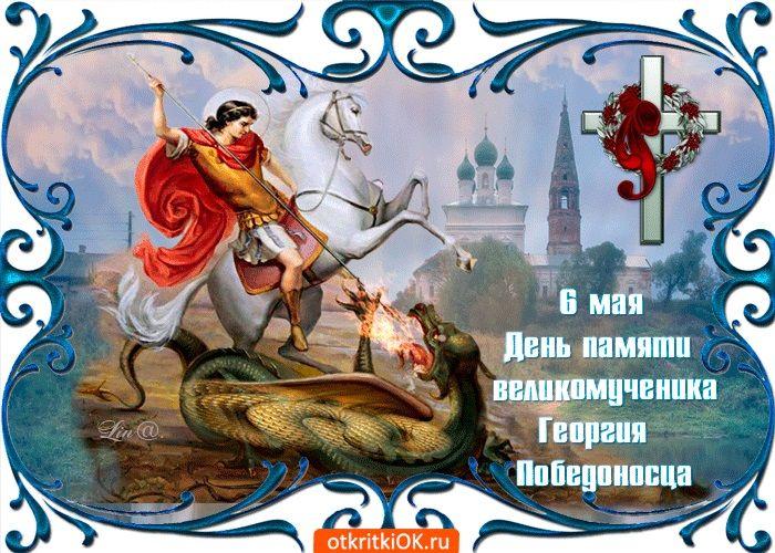 6 мая - праздник Георгия Победоносца - поздравления, что нельзя делать