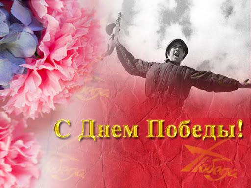 С 9 Мая открытки и трогательные поздравления с Днем Победы до слез