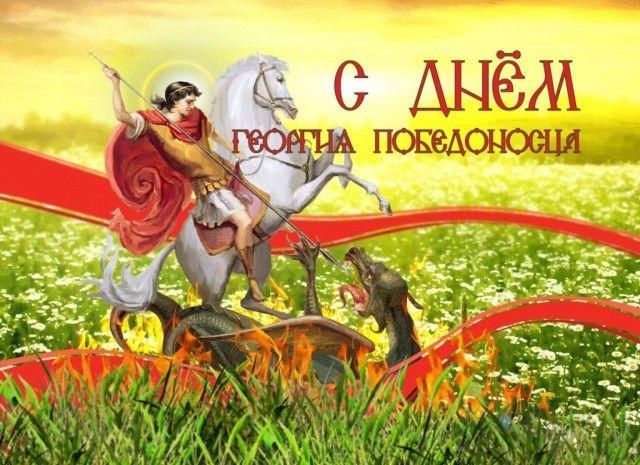 День Юрия 2020 - открытки и поздравления на День Георгия Победоносца