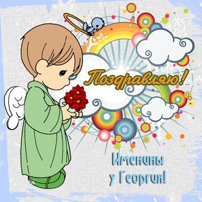 День ангела георгия открытки