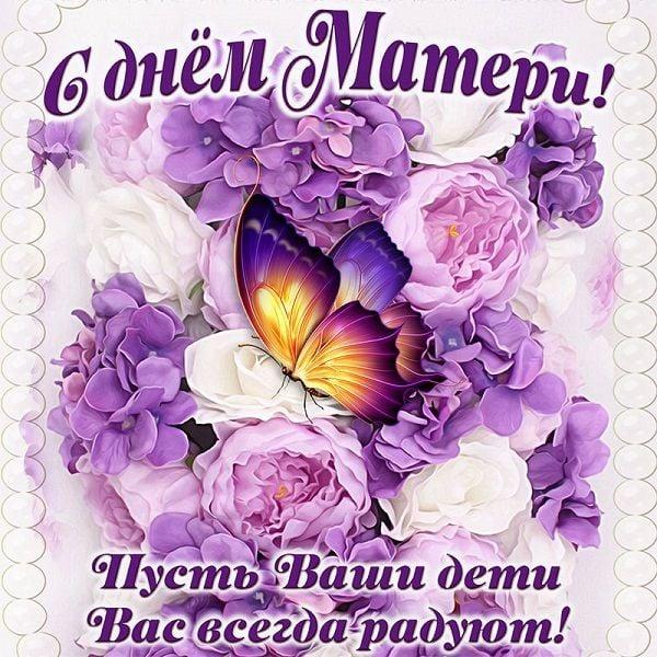 Нежные поздравления с Днем матери - открытки, проза и стихи