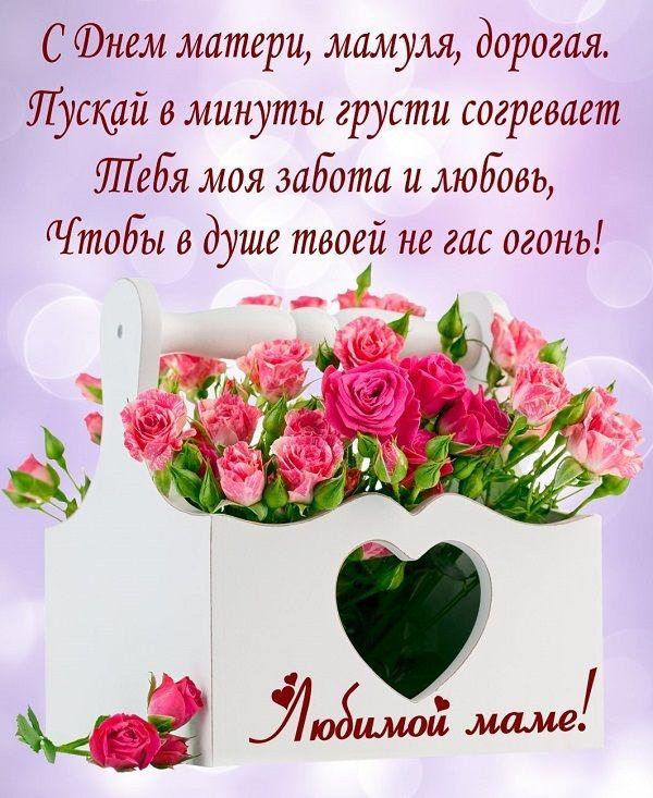 поздравления с днем мамы открытки