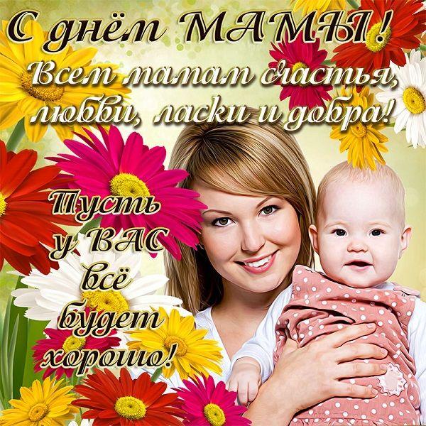 день матери открытки картинки