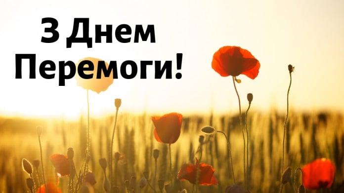 день перемоги картинки листівки
