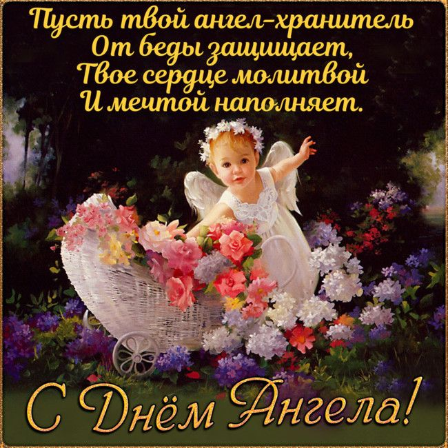 открытки с днем ангела красивые