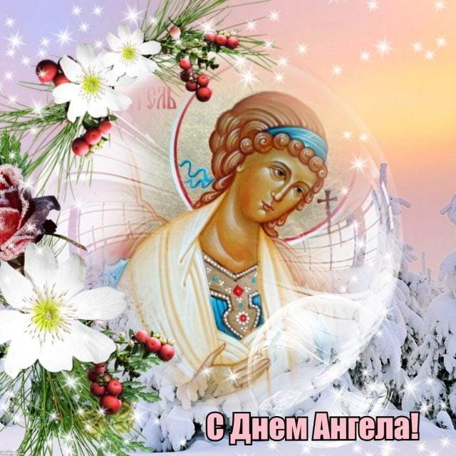православные открытки с днем ангела
