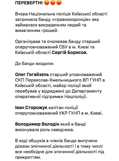 Под Киевом задержали банду