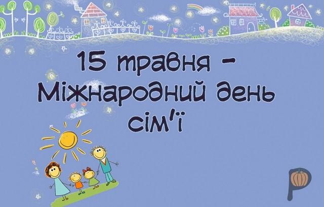 міжнародний день сім'ї картинки