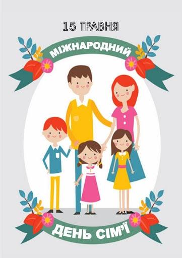 листівки на Міжнародний день сім'ї