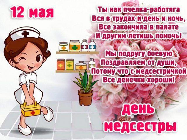 листівка з днем медсестри