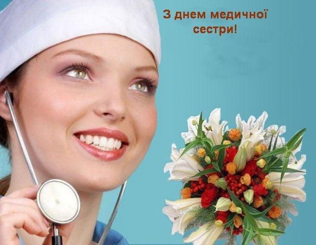 день медичної сестри картинки
