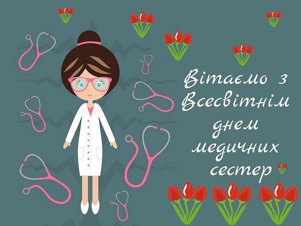 привітання з днем медсестри листівки