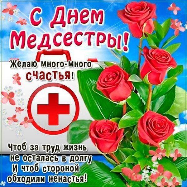 День медсестри - листівки, поздоровлення та привітання з Днем медсестри