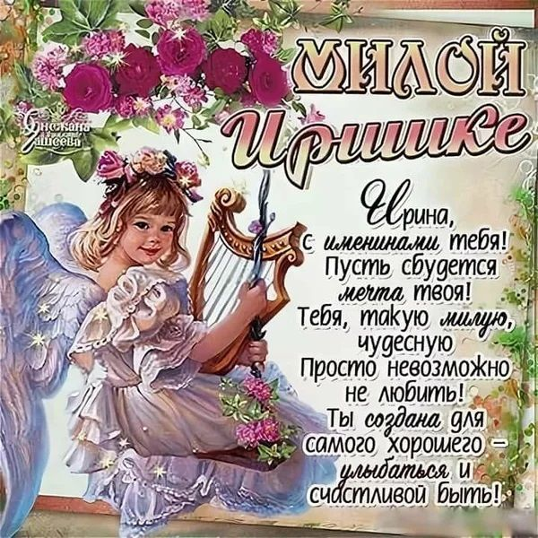 открытки с днем ангела ирины