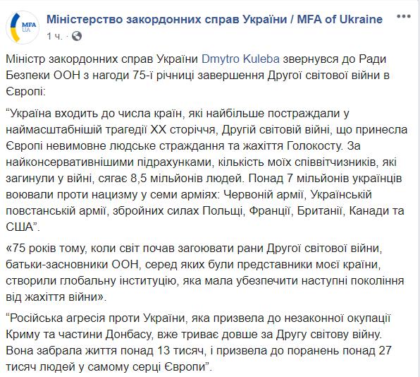 Кулеба сделал громкое заявление о войне на Донбассе