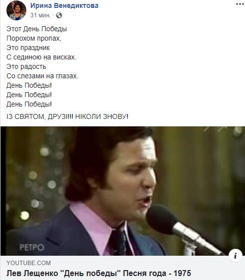 """""""Порохом пропах"""": Венедиктова влипла в скандал с поздравлением с 9 мая"""
