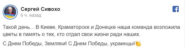 """""""Наша команда в Донецьку"""": Сивохо шокував заявою на 9 травня"""