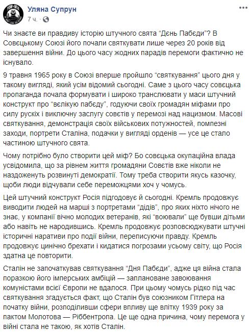 """Супрун откровенно высказалась о 9 мая и """"победобесии"""""""