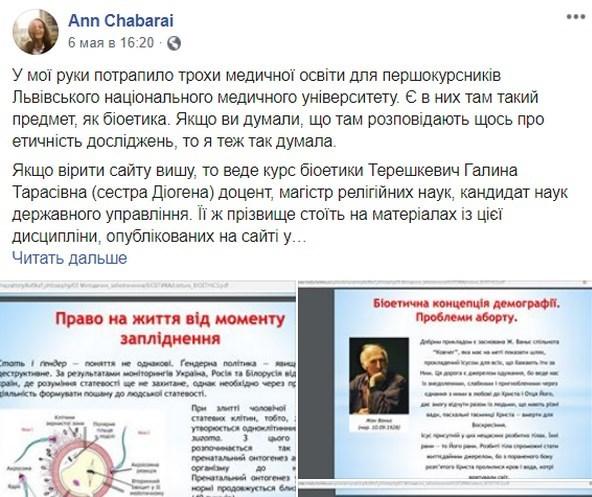 """""""Контрацепция - убийство"""": во Львове вспыхнул скандал из-за монахини в медуниверситете"""
