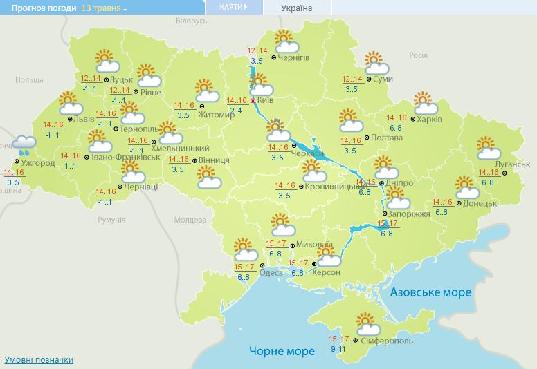 Ряду регионов Украины ближайшей ночью грозят заморозки – Погода в Украине завтра