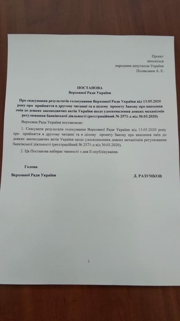 Постановление про отмену голосования за банковский закон / телеграм Антона Полякова