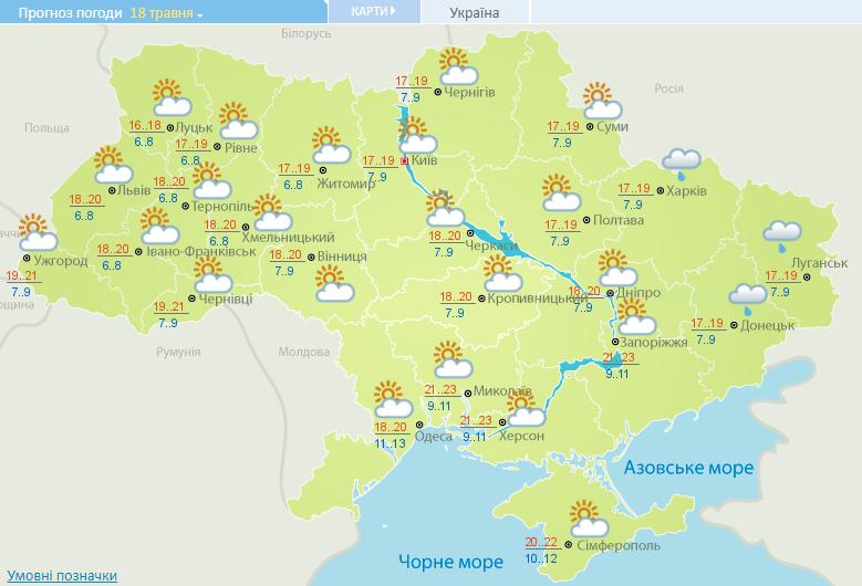 Синоптики спрогнозировали, что скоро в Киеве изменится погода – Погода в Киеве