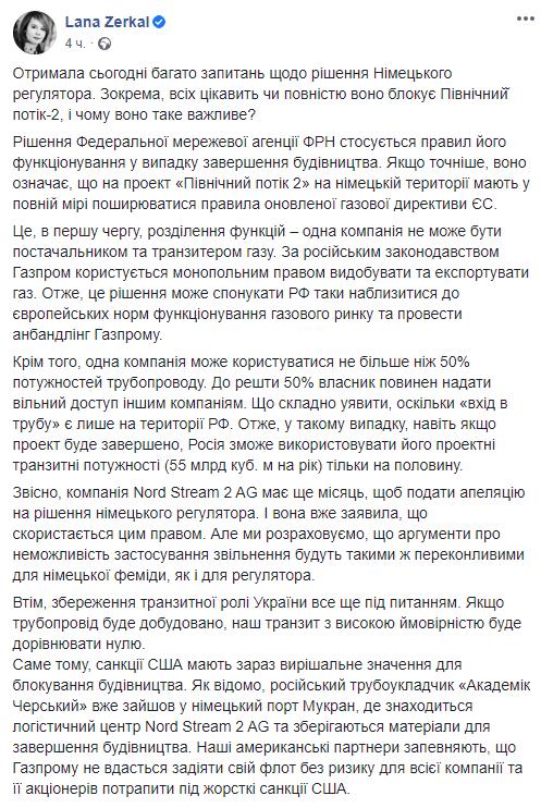 Роль Украины в транзите газа под вопросом: в Нафтогазе сделали заявление о Северном потоке-2