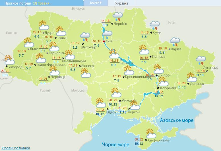 У Києві вдень 20 травня спрогнозували суху погоду