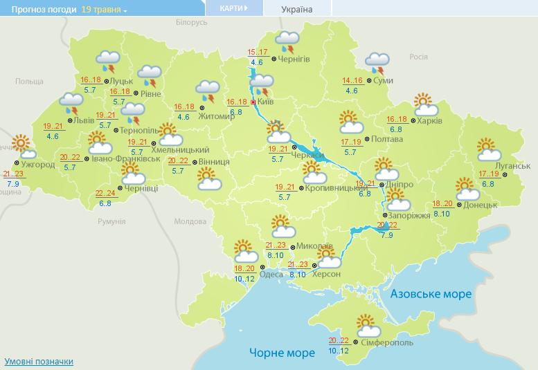 Синоптик попередила, що на частині території України буде мокра погода – Погода в Україні завтра