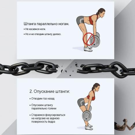 У стегнах може допомогти схуднути румунська тяга – Як схуднути швидко