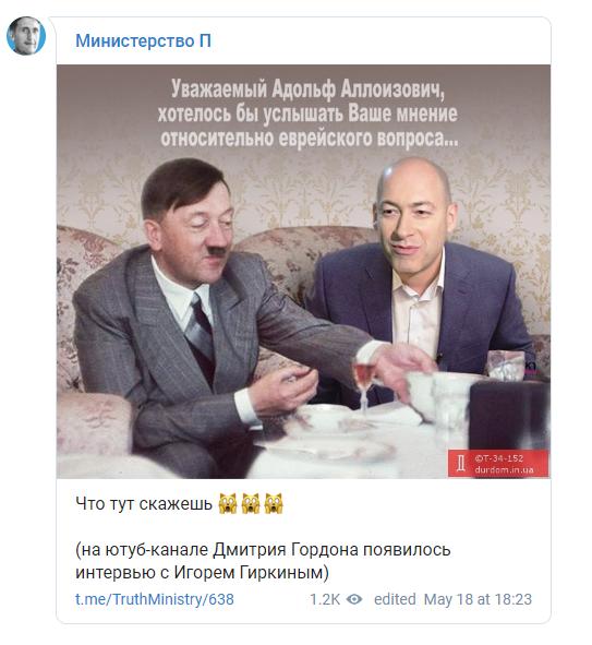 """""""Это допрос?"""" В Сети поражены беседой Гордона с Гиркиным и вспомнили о Гитлере"""