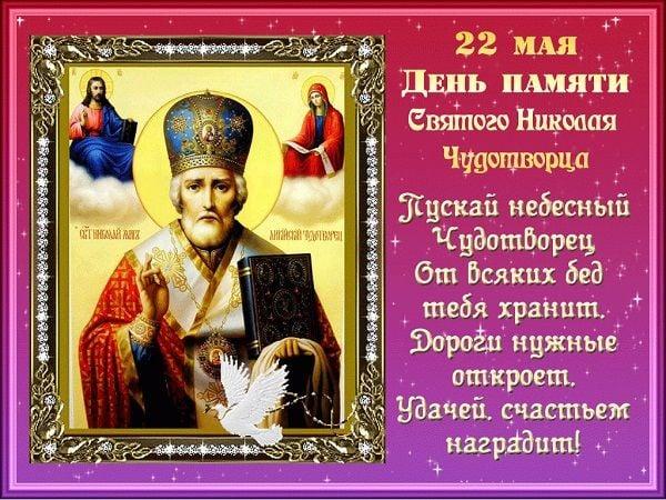 картинки с днем святого николая