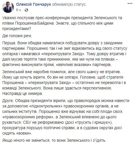 """Зеленского съедят"": Гончарук забил тревогу из-за ошибок президента"