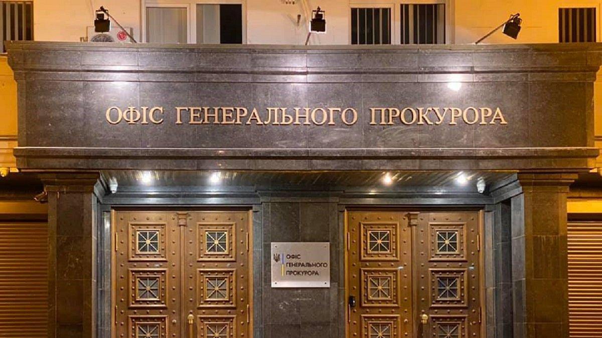 Офіс генпрокурора