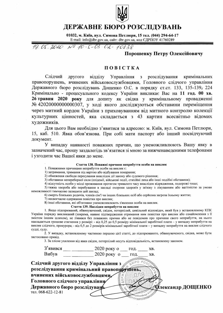 Повістка Петру Порошенку / dbr.gov.ua