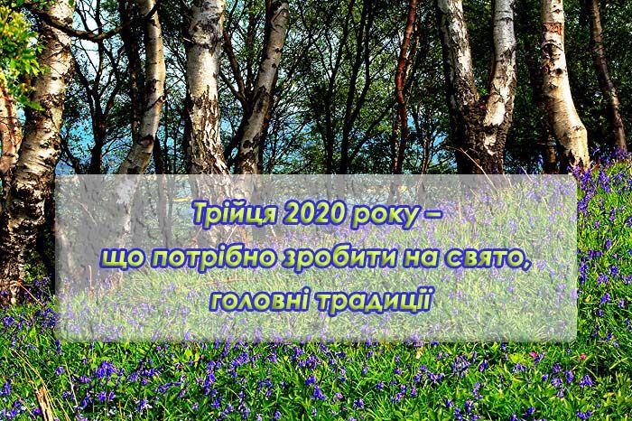 Трійця 2020 - що потрібно зробити на свято, головні традиції
