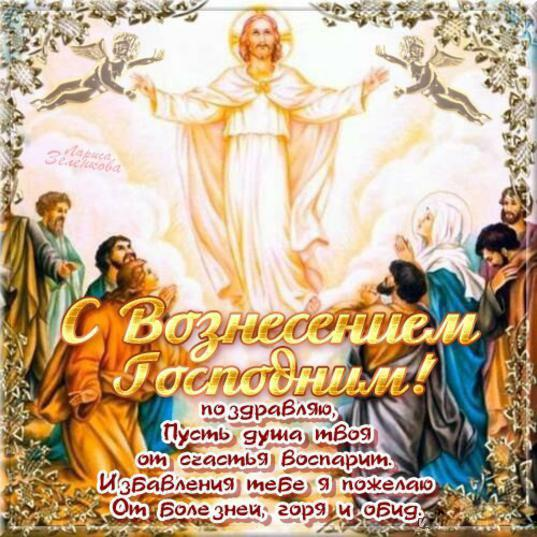 открытка с вознесением господним христианская православная