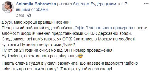 """""""Госизмена"""": Офис генпрокурора обязали начать дело против ОПЗЖ"""