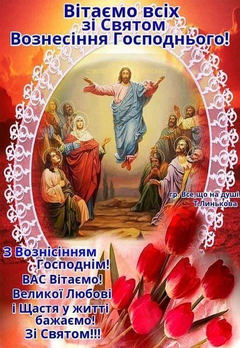 привітання з вознесінням господнім картинки листівки відкритки